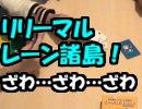 【あなろぐ部】超高速しりとりバトル!「ワードバスケット」を実況07(ch)