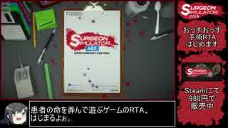 【SurgeonSimulator2013】 手術室5種 RTA