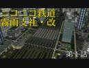【A列車で行こう9V4】ニコニコ鉄道霧雨支社・改 第1話