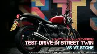 【トライアンフ】ストリートツインに乗ってきたよ!【vs V7Stone】