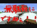 【Minecraft】ギスギスクラフト海賊編リベンジpart2【マルチ実況プレイ】