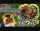 【モンスト実況】初めてハクア狙いで来たハクア【EXステージ】