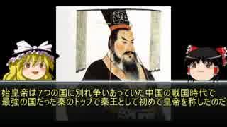 【ゆっくり歴史解説】黒歴史上人物vol.10「始皇帝」