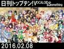 日刊トップテン!VOCALOID&something【日刊ぼかさん2016.02.08】 thumbnail