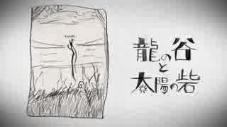 龍の谷と太陽の砦/歌、Fukase