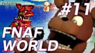 【翻訳実況】オレ達がアニマトロニクスだ!『FNAF WORLD』 難易度:HARD #11 thumbnail