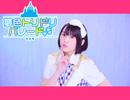 【公式MV②】夢色トリドリパレード♬/アース・スター ドリーム