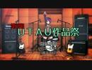 「第3回UTAU作品祭」 告知動画