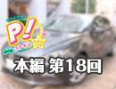 【第18回】高森奈津美のP!ットイン★ラジオ [ゲスト:小松未可子さん]