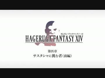 【FF14】死んだらハゲルガファンタジーXIV:新生エオルゼア【実況】09