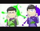 【MMDおそ松さん】おじゃま虫【八羽式六つ子】