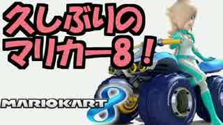 【実況】(高画質)マリオカート8をもっと楽