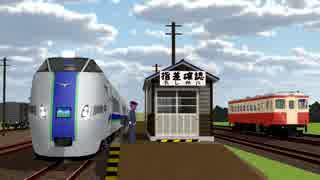 【第16回MMD杯本選】 すーぱーえくすぷれす 【MMD鉄道】