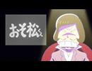 おそ松さん 第18話「「逆襲のイヤミ」ほか」