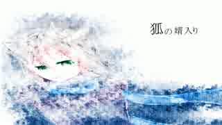 【初音ミク】狐の婿入り【オリジナル】