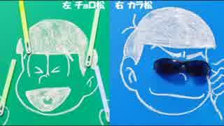 【同時再生】カラ松×チョロ松 SIX SHAME