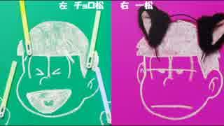【同時再生】チョロ松×一松 SIX SHAME FA