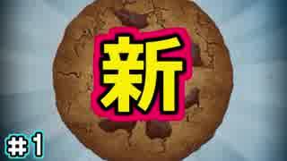 新・クッキー、実況。 01