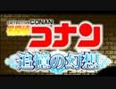 【協力実況】謎が解けない名探偵コナン Part2