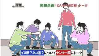 【手描き】松の宿題・下/克/上コントなど