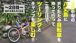 八丈島を折りたたみ自転車でツーリング!Part2