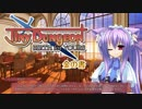 「Tiny Dungeon ~BIRTH for YOURS~」特典 あらすじ金の書01