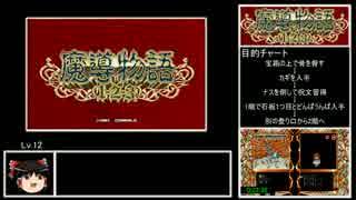 魔導物語1-2-3PC98版-1RTA(45:50)part1
