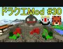 【Minecraft】ドラゴンクエスト サバンナの戦士たち #30【DQM4実況】