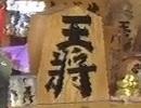 将棋の駒作る ~名産地・山形県天童市にて~ part4
