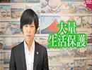 大阪市、生活保護不正受給28億円回収断念