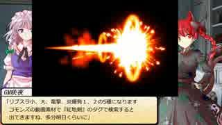 【SW2.0】東方紅地剣 S6-EX【東方卓遊戯】