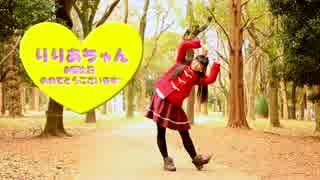 【☆まにゃかに☆】45秒 踊ってみた 【彩りりあちゃん誕生日】