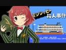 【モバマス】探偵・安斎都のミシシッピー殺人事件 Part5(終)
