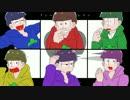 【人力】 アンハッピーリフレイン ver.全松 thumbnail