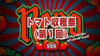 【パチスロ リノReno】 トマト1個目
