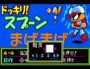 パワポケ3 ミニゲームTAS