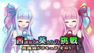 【VOICEROID】茜課長と葵ADの挑戦 その1【悪魔城ドラキュラ】