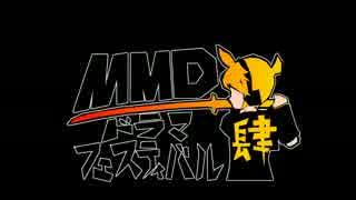 MMDドラマフェスティバルⅣ ED