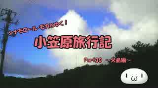 【ゆっくり】小笠原旅行記 Part30 ~父島編~ 夜明山旧海軍施設