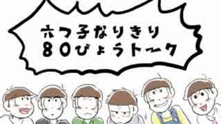 【手描き】六つ子の宿.題.く.ん②【おそ松