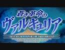 【実況】蒼き革命のヴァルキュリア 体験版を実況プレイpart1