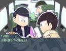 【卓ゲ松さんCOC】暇な兄弟がニジゲンに立ち向かう【Part3】