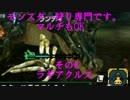 [MHX]モンスター狩り専門です。マルチもOK その6 ラギアクルス