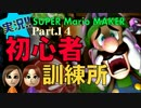 【マリオメーカー】初心者訓練所!~MIKAN実況Part.14~