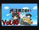 【WoWs】巡洋艦で遊ぼう vol.40【ゆっくり実況】