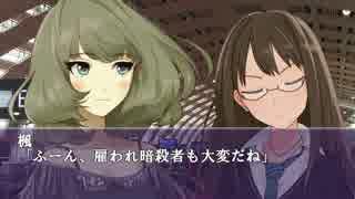 【NovelsM@ster】デストロ346【第一話:背