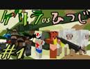 【Minecraft】ゲリラvsひつじvsコマンドー#1【実況】