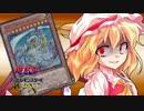 【幻想入り】東方遊戯王デュエルモンスターズGX TURN-26 -後編-