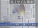 【朝鮮半島情勢】北のミサイル発射で際立った南の事大気質[桜H28/2/12]
