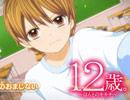 3DSソフト『12歳。 ~ほんとのキモチ~』PV